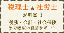 税理士&社労士が所属!!税務・会計・社会保険まで幅広い経営サポート!!