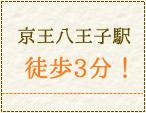 京王八王子駅徒歩3分!!