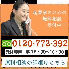 起業家のための無料相談受付中! 0120-772-392