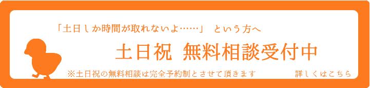 土日祝 無料相談受付中!!